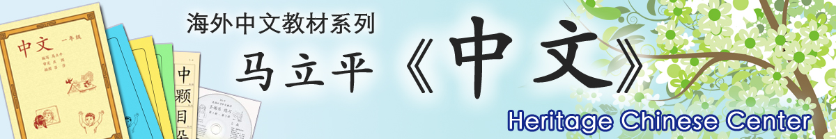 Heritage Chinese Center - 马立平海外中文教育工作室